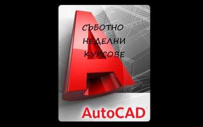Съботно Неделен Курс AutoCAD