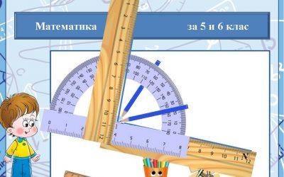 Курс математика 5-ти 6-ти клас