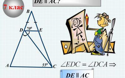 Курс по математика за НВО след  7-ми клас