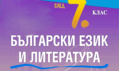 Курс БЕЛ НВО 7-ми клас