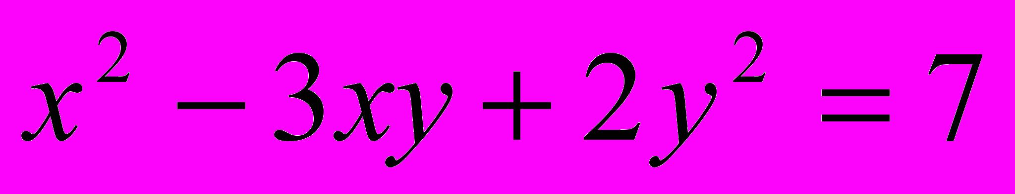 Диофантови уравнения